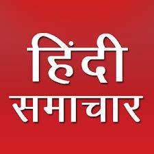 HINDI NEWS BRINGS CHANGE INSOCIETY